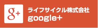 ライフサイクル株式会社 google