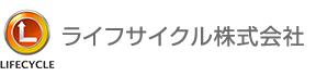 ライフサイクル株式会社