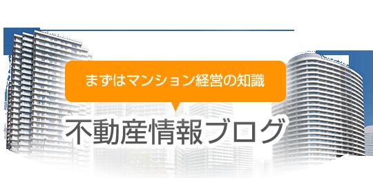 まずはマンション経営の知識 不動産情報ブログ