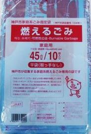 神戸市ゴミ袋