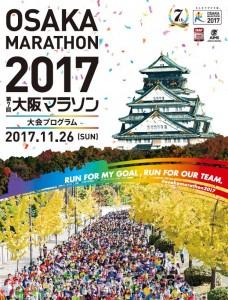 ポスター大阪マラソン