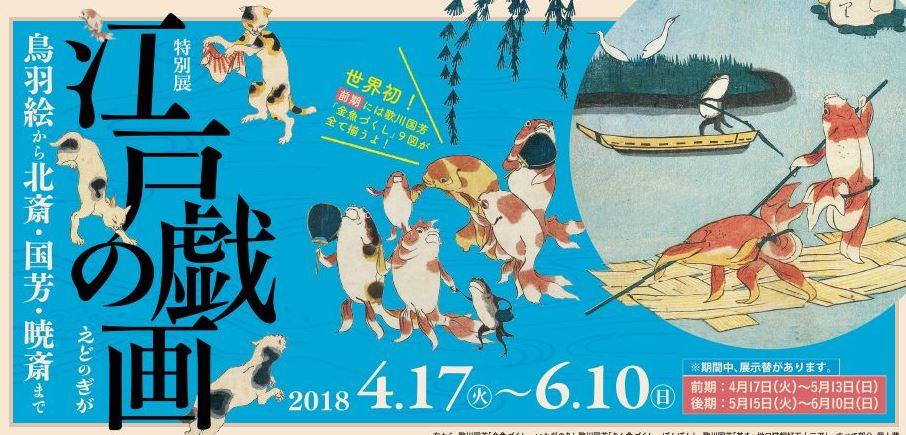 江戸の戯画展