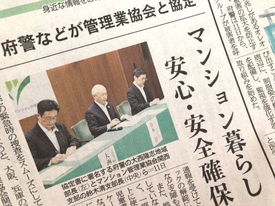 産経新聞20180612