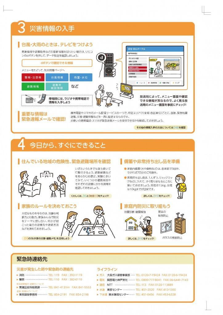 くらしの防災ガイド①-3