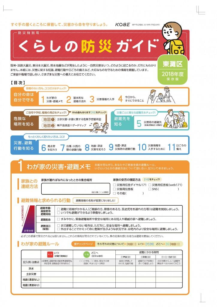 くらしの防災ガイド①-1
